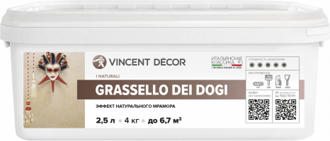 Vincent Decor Grassello Dei Dogi / Винсент Декор Грацелло Дей Доги венецианская известковая штукатурка